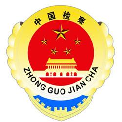 中国检察.jpg